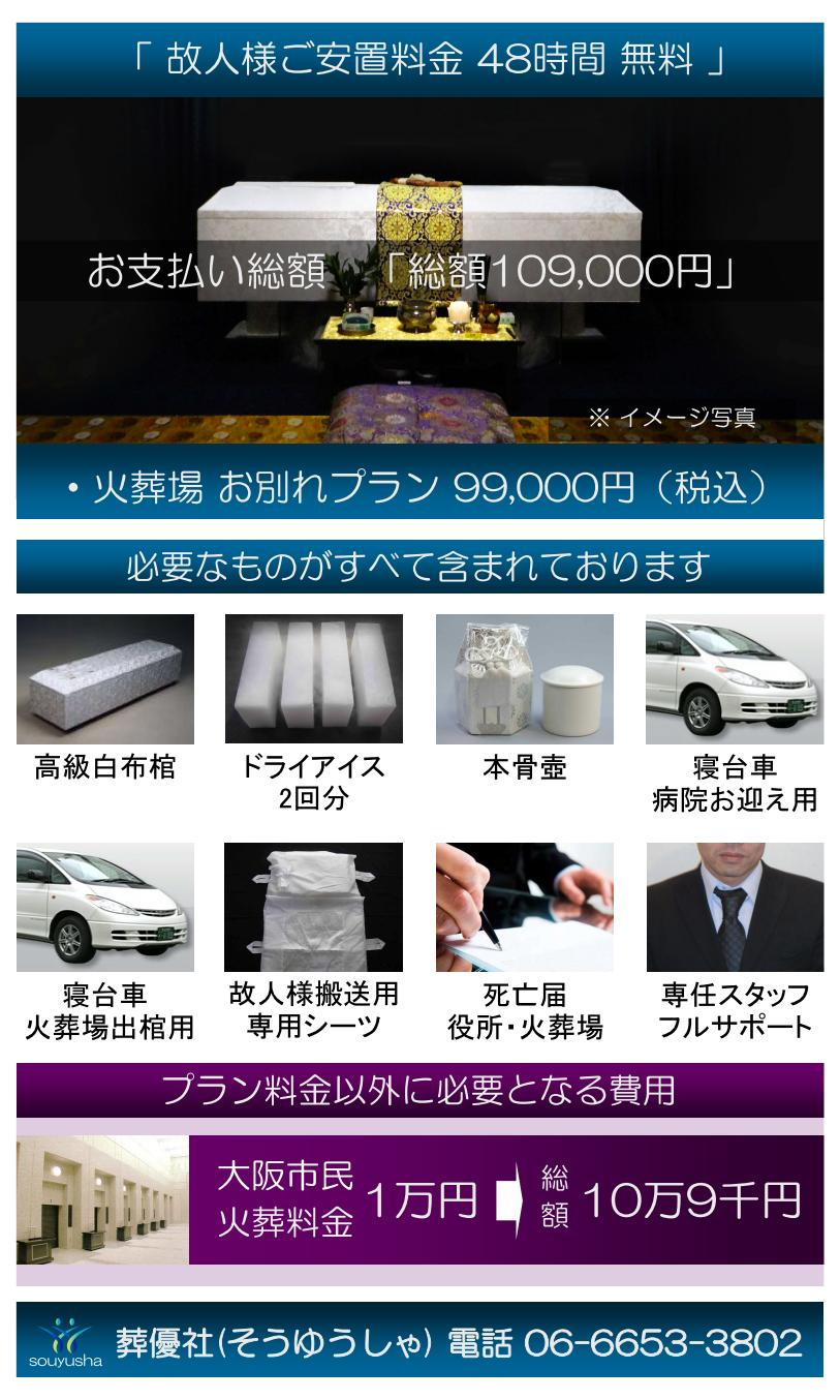 大阪で火葬だけの葬儀に格安料金で対応する葬儀社といえば大阪火葬葬儀社です。安くて親切・丁寧で安心して任せられる大阪西成区の葬儀屋さんです。