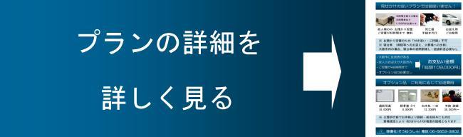大阪市民向けの直葬プラン詳細