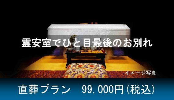 大阪で火葬だけする葬儀プランのご紹介です。