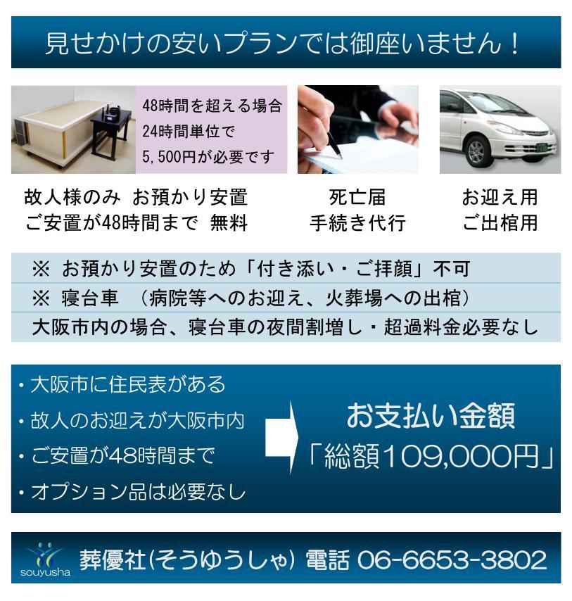 火葬まで故人のみお預かり安置が48時間まで「無料」にてご提供しております。他の葬儀社なら1日あたりの安置料だけでも10,000円程度の料金を請求されますのでご注意下さい。