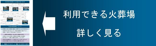 大阪市民が1万円で火葬できる市営斎場