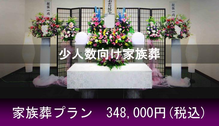 家族葬 プラン