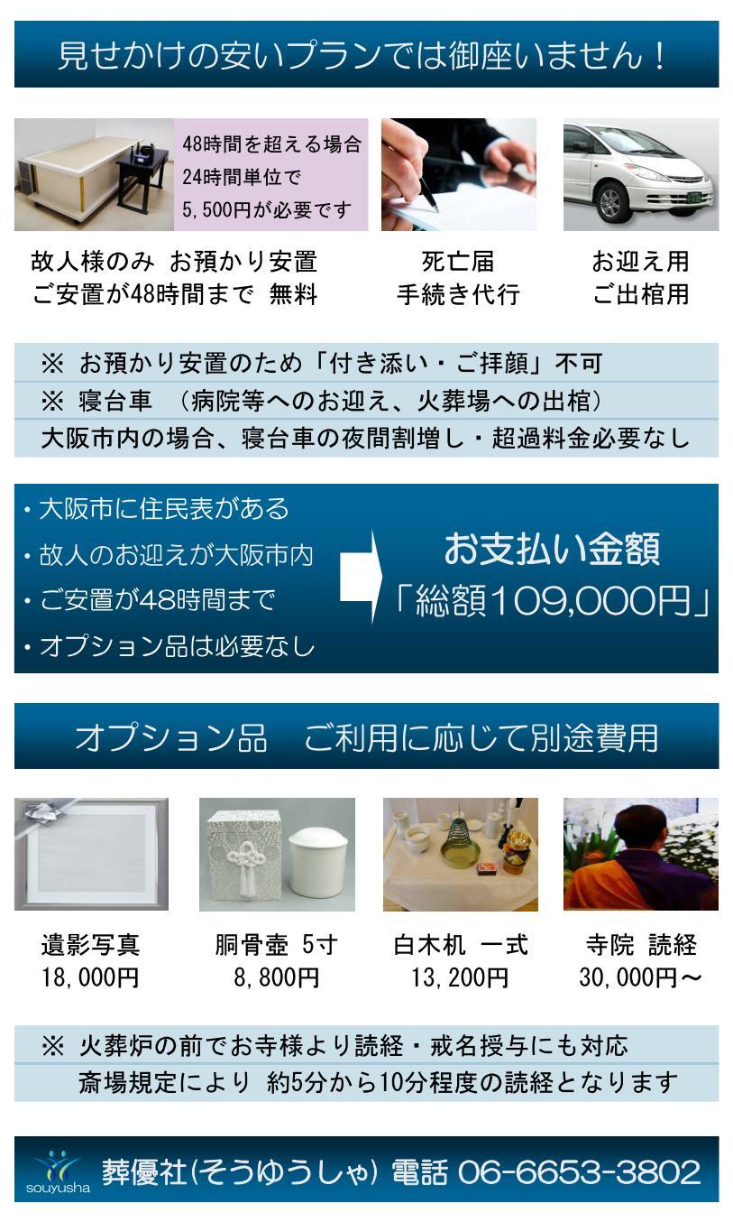 大阪市で故人とお別れができる「直葬プラン」のお値段が総額99,000円でご提供致します。近年、爆発的に増加傾向にある「直葬プラン」に興味のおありの方は是非、ご覧下さい