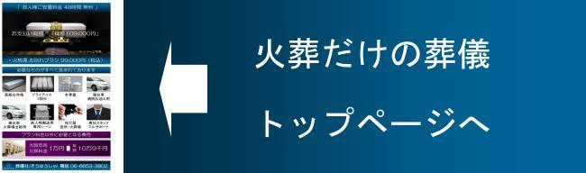 大阪での火葬だけの葬儀をお手伝いする葬儀社