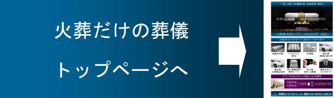 安い費用で火葬ができる大阪市の葬儀屋