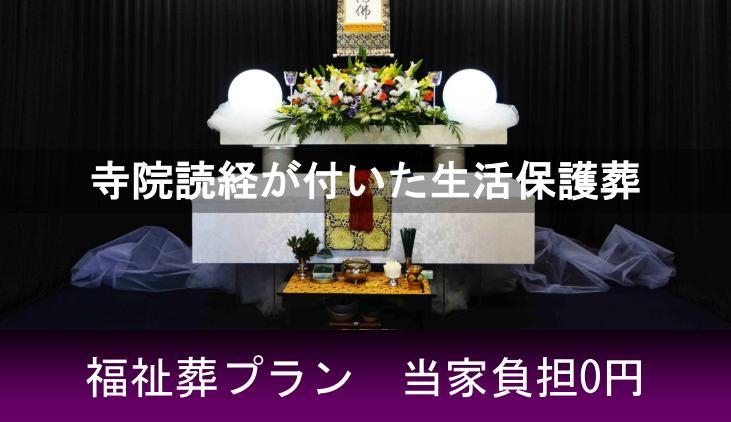 生活保護者の葬儀プラン