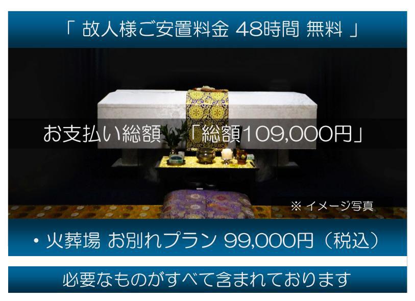 大阪市浪速区より火葬(直葬)のご依頼を頂きました