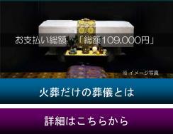 大阪で火葬だけの葬儀をお考えの方