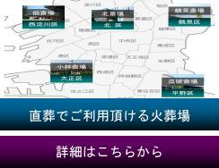 大阪市営火葬場のご紹介